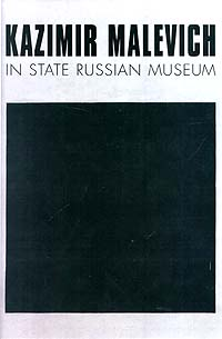Kazimir Malevich in State Russian Museum
