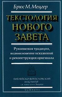 Брюс М. Мецгер Текстология Нового Завета