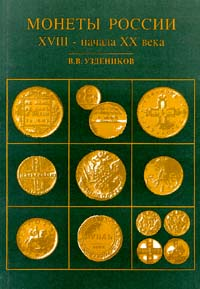 В. В. Уздеников Монеты России XVIII - начала XX века