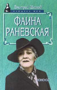 Дмитрий Щеглов Фаина Раневская. Монолог