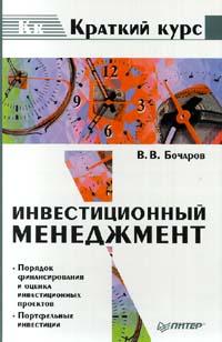 В. В. Бочаров Инвестиционный менеджмент наталия черненко учет финансовых вложений в ценные бумаги