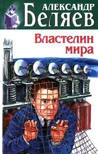 Александр Беляев Властелин мира александр беляев властелин мира