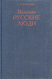 Р. К. Баландин Великие русские люди