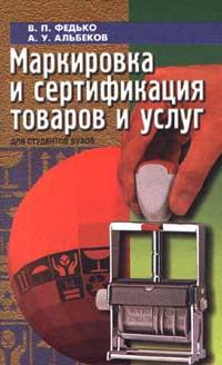 Маркировка и сертификация товаров и услуг