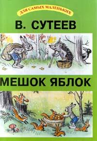 В. Сутеев. Мешок яблок