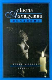 Белла Ахмадулина Нечаяние. Стихи. Дневник. 1996 - 1999