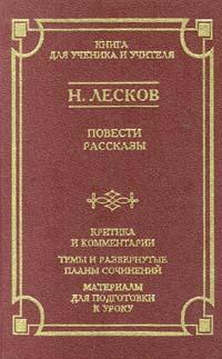 Н. Лесков Н. Лесков. Повести и рассказы н лесков воспоминания