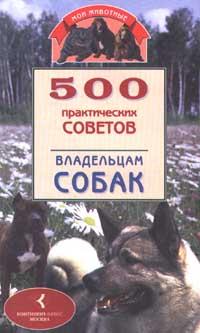 Круковер Владимир 500 практических советов владельцам собак