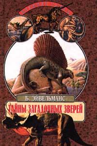 Б. Эйвельманс Тайны загадочных зверей
