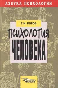 Е. И. Рогов Психология человека