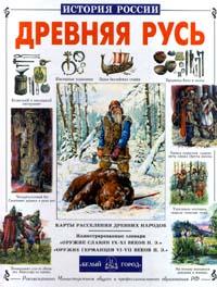 купить С. Перевезенцев Древняя Русь по цене 300 рублей