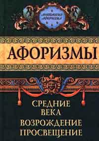 Афоризмы. Средние века. Возрождение. Просвещение