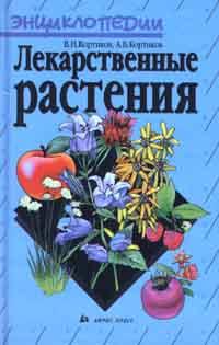 В. Н. Кортиков, А. В. Кортиков Лекарственные растения
