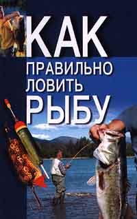Н. В. Беляев Как правильно ловить рыбу