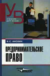 В. С. Анохин Предпринимательское право
