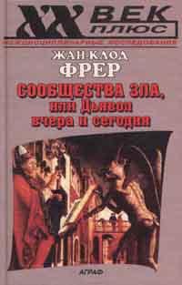 Жан - Клод Фрер Сообщества Зла, или Дьявол вчера и сегодня рики дюкорне дознание роман о маркизе де саде