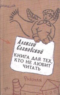 Книга для тех, кто не любит читать