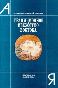 Н. А. Виноградова, Т. П. Каптерева, Т. Х. Стародуб Традиционное искусство Востока. Терминологический словарь