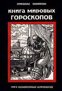 Николас Кэмпион Книга мировых гороскопов отсутствует большая книга гороскопов