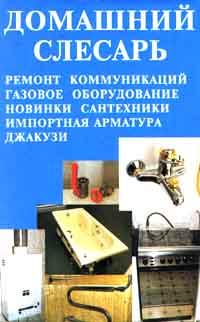 Автор не указан Домашний слесарь автор не указан инструкции и артикулы военные надлежащие к россиискому флоту