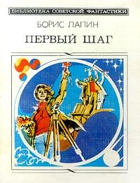цены Борис Лапин Первый шаг