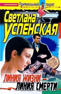 Светлана Успенская Линия жизни - линия смерти