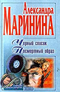 Александра Маринина Черный список. Посмертный образ