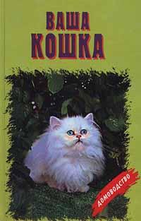 Автор не указан Ваша кошка