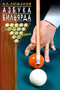 А. Л. Лошаков Азбука бильярда. Секреты и ответы для бильярда сканворд 3 буквы