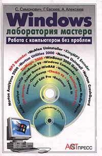 С. Симонович, Г. Евсеев, А. Алексеев Windows. Лаборатория мастера. Работа с компьютером без проблем