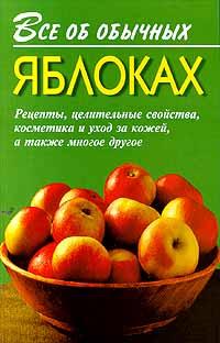 И. И. Дубровин Все об обычных яблоках