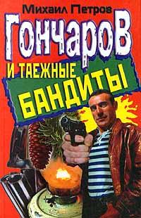 Михаил Петров Гончаров и таежные бандиты