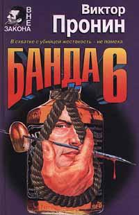 Виктор Пронин Банда 6