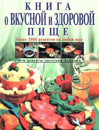 Могильный Н. П. Книга о вкусной и здоровой пище