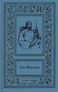 Луи Жаколио Луи Жаколио. Сочинения в 4 томах. Том 2. Месть Каторжника. Затерянные в океане