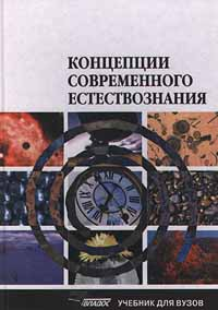 Е. Ф. Солопов Концепции современного естествознания д а гусев концепции современного естествознания популярное учебное пособие