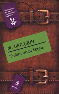 М. Бреддон Тайна леди Одли