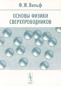 Ф. Ж. Вильф Основы физики сверхпроводников