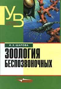 Шарова И. Х.. Зоология беспозвоночных