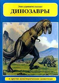 Колин Кларк Эти удивительные динозавры и другие доисторические животные рисуем 50 динозавров и других доисторических