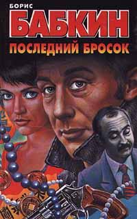 Борис Бабкин Последний бросок борис бабкин кровь на золоте