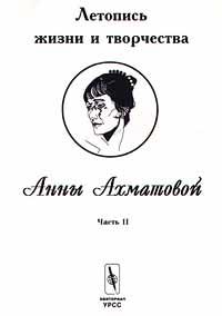В. Черных Летопись жизни и творчества Анны Ахматовой. Часть II