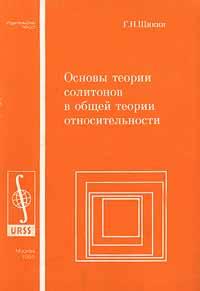 Г. Н. Шикин Основы теории солитонов в общей теории относительности литвинова н г основы теории эконом анали