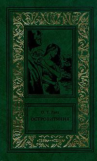 О. Т. Райт О. Т. Райт. Сочинения в трех томах. Том 2. Островитяния