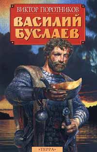Виктор Поротников Василий Буслаев