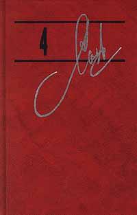 Александр Солженицын Александр Солженицын. Собрание сочинений в 9 томах. Том 4. Архипелаг ГУЛаг. 1918 - 1956. Части 1 и 2