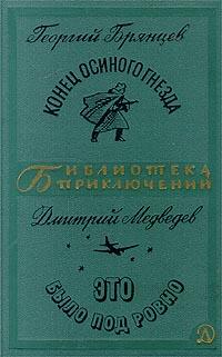 Георгий Брянцев, Дмитрий Медведев Конец осиного гнезда. Это было под Ровно