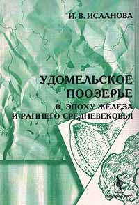 Удомельское поозерье в эпоху железа и раннего средневековья