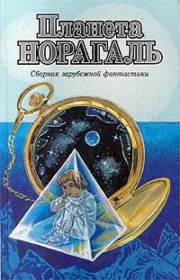 Планета Норагаль