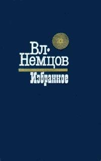 Вл. Немцов Вл. Немцов. Избранное